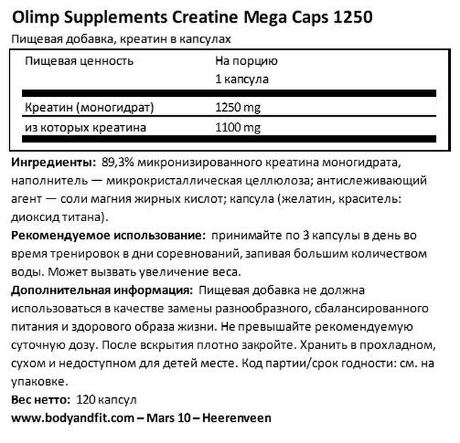 Мегакапсулы креатина 1250 Nutritional Information 1