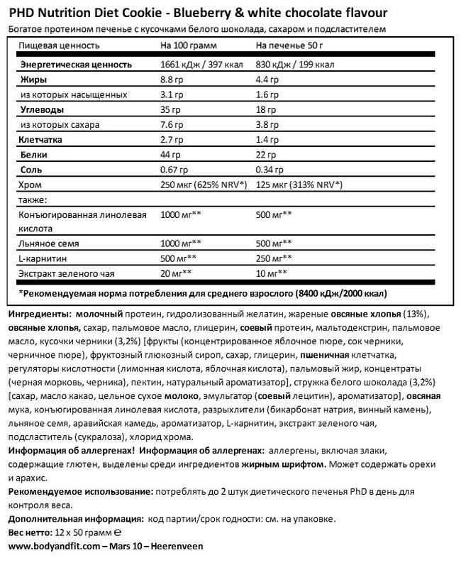 Диетическое печенье Nutritional Information 1