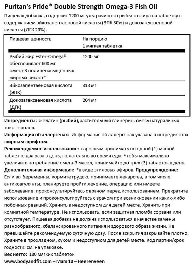 Рыбий жир с омега-3 «Дабл Стренгс» Nutritional Information 1