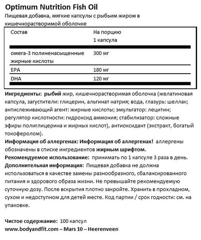 Рыбий жир в кишечнорастворимой оболочке Nutritional Information 1