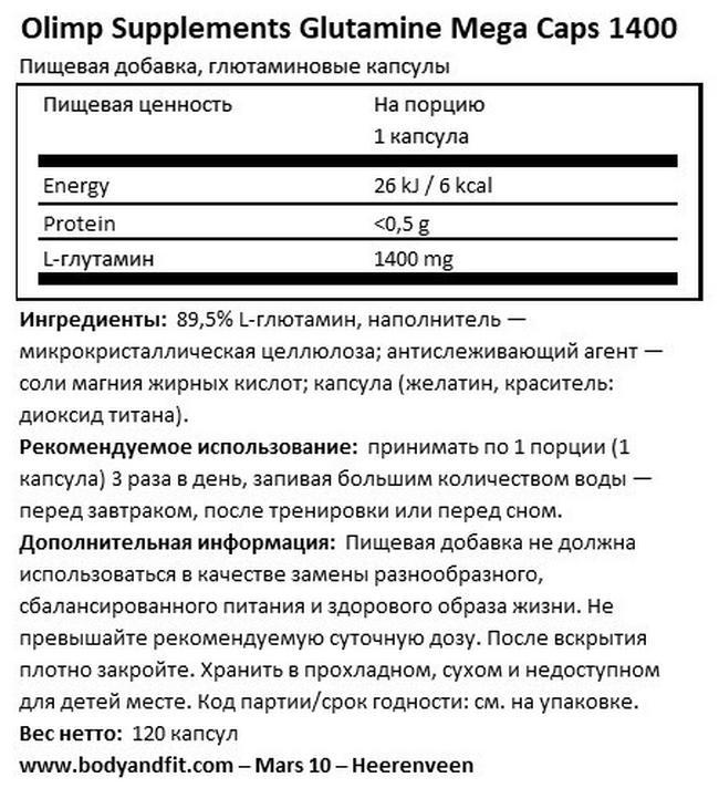 Glutamine Mega Caps 1400 Nutritional Information 1