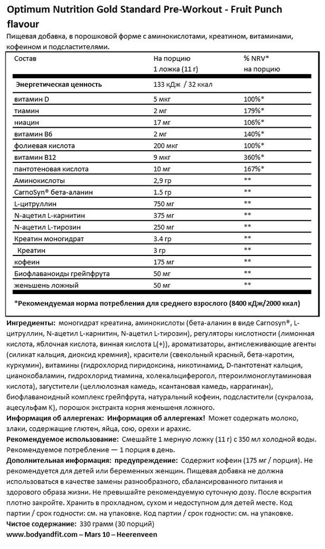 Предтренировочный продукт Gold Standard Pre-Workout Nutritional Information 1