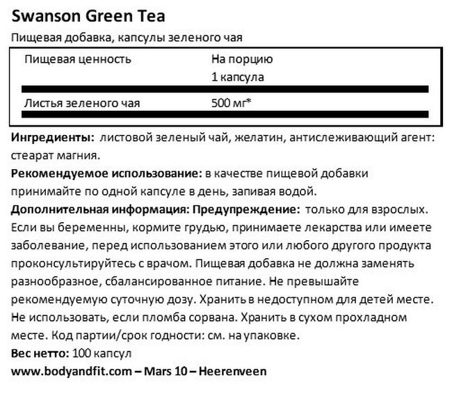 Green Tea 500mg Nutritional Information 1