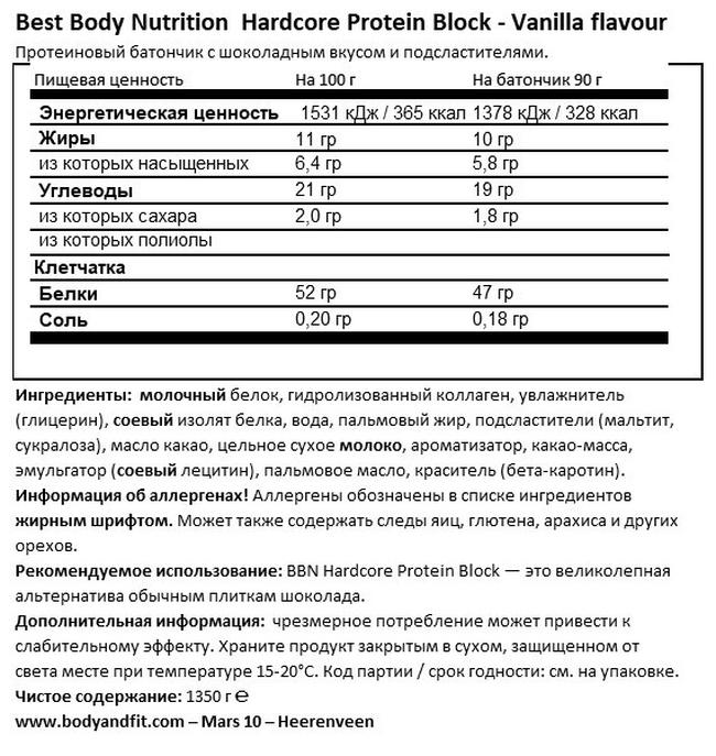 Hardcore Protein Block Nutritional Information 1