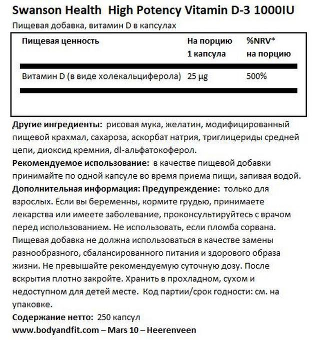 Высокоэффективный витамин D3 1000 МЕ Nutritional Information 1