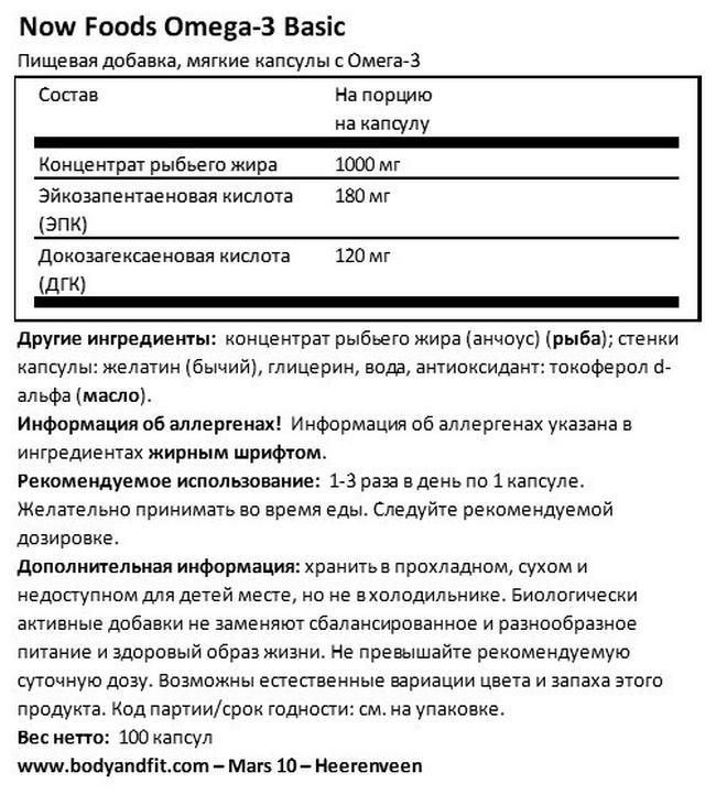 Омега-3 Базис Nutritional Information 1