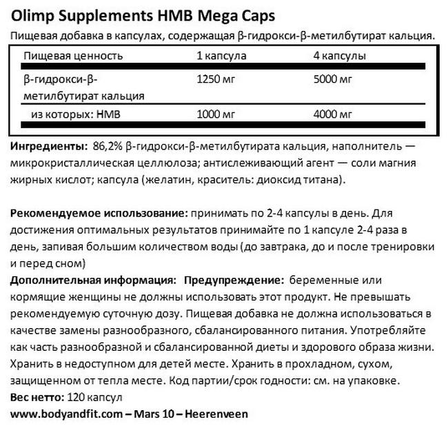 Мегакапсулы HMB Nutritional Information 1