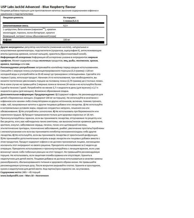 Джек3д Адванст Nutritional Information 1