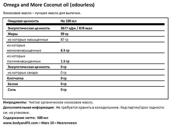 Coconut Oil Nutritional Information 1