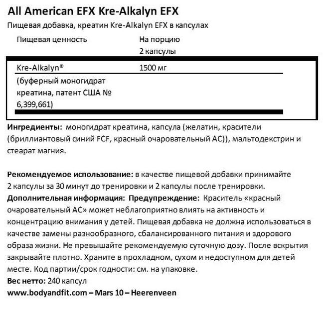 Кре-алкалин EFX Nutritional Information 1
