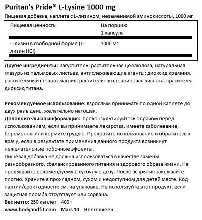 L-лизин 1000 мг Nutritional Information 1