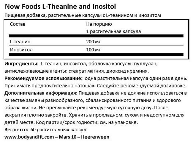 L-Theanine with Inositol Nutritional Information 1