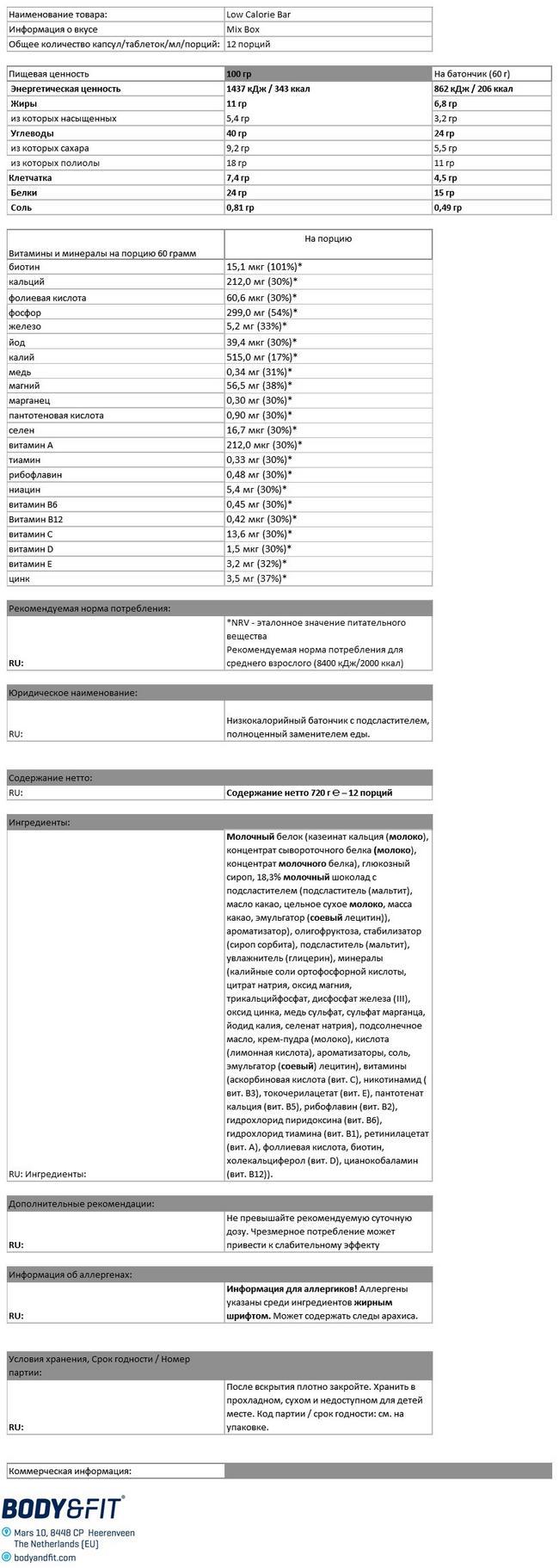 Низкокалорийный батончик Nutritional Information 1