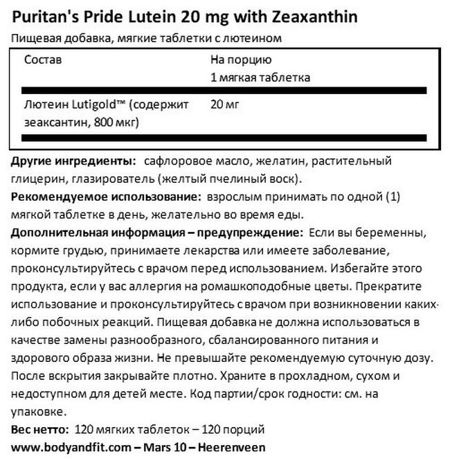 Lutein 20 mg with Zeaxanthin Nutritional Information 1