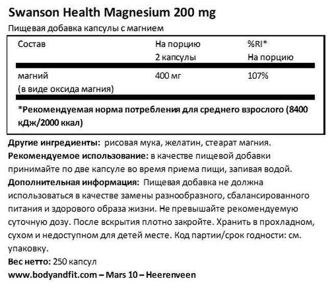 Magnesium 200 mg Nutritional Information 1