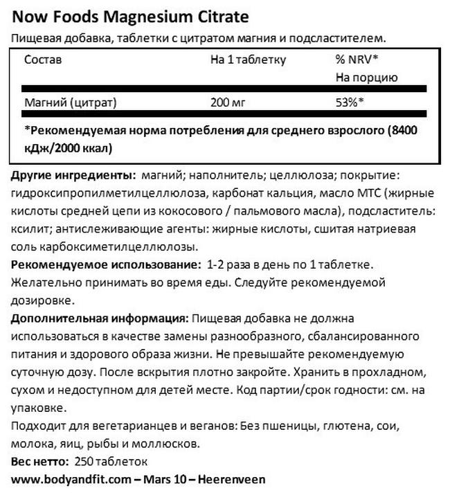Магний цитрат Nutritional Information 1