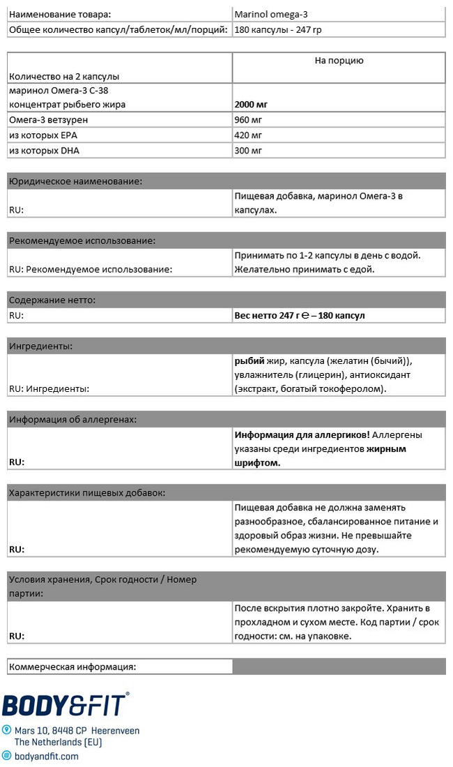 Маринол® Омега-3 Nutritional Information 1
