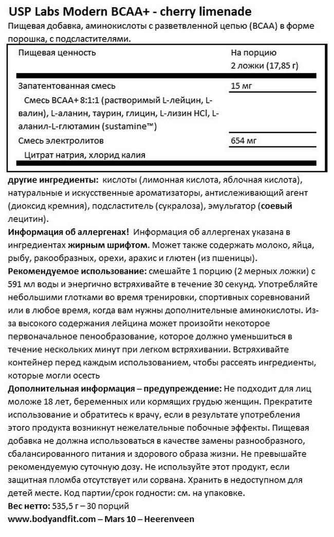 Современные БЦАА+ Nutritional Information 1