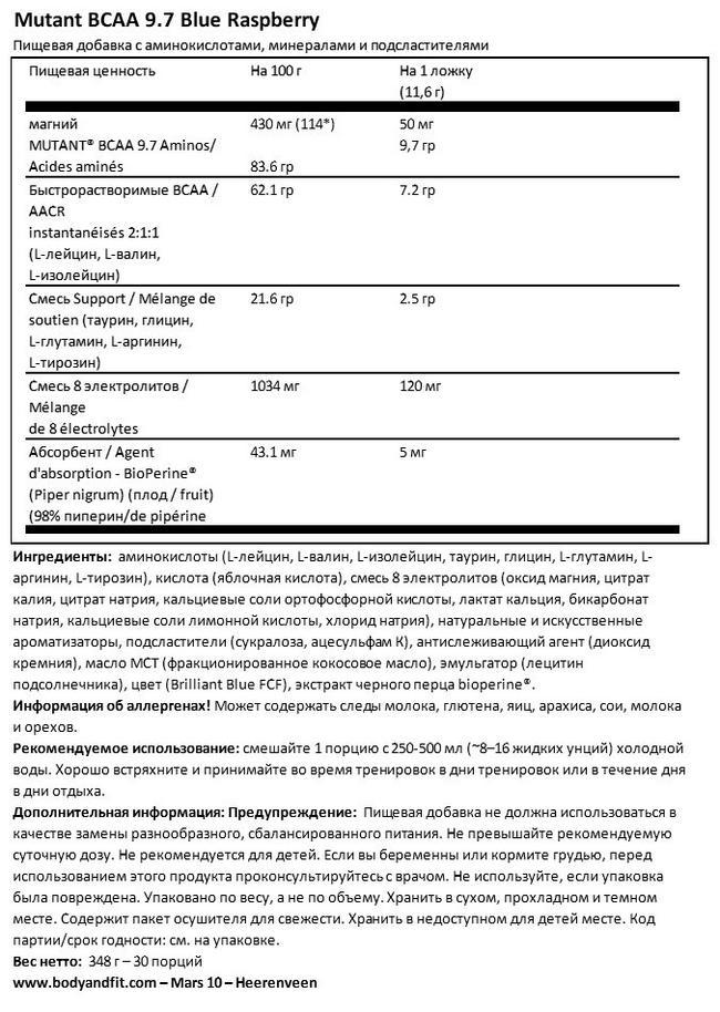Мьютант БЦАА 9.7 Nutritional Information 1