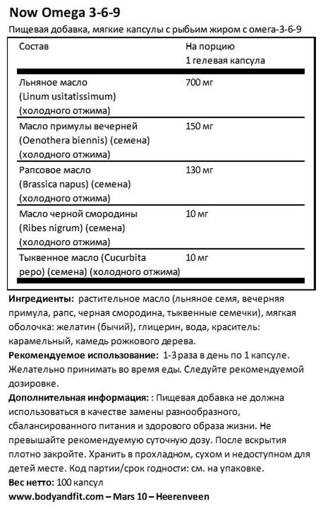 Омега 3-6-9 Nutritional Information 1