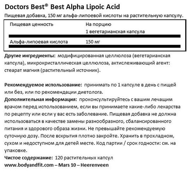 Best Alpha Lipoic Acid Nutritional Information 1