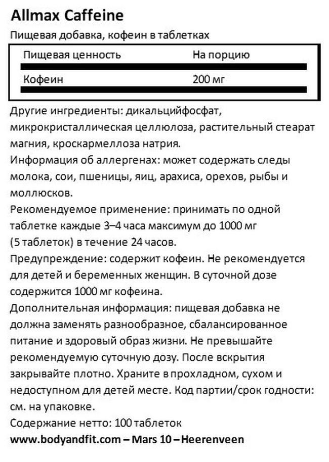 Caffeine Pill 200 mg Nutritional Information 1