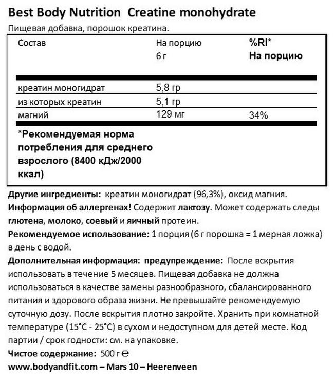 Креатин (моногидрат) Nutritional Information 1