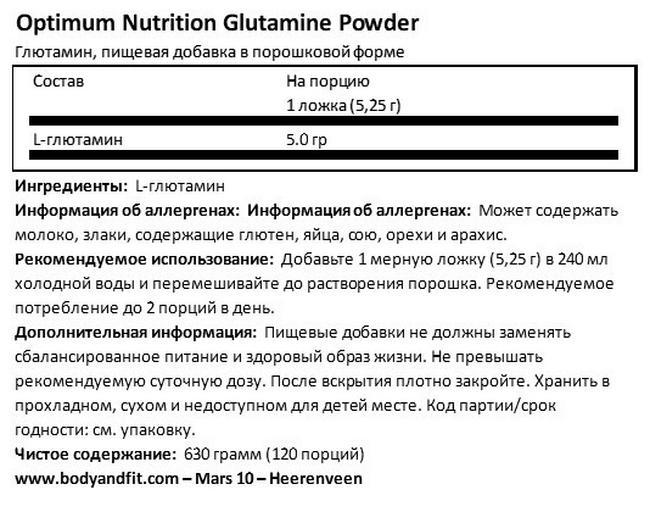 Глютаминный порошок Nutritional Information 1