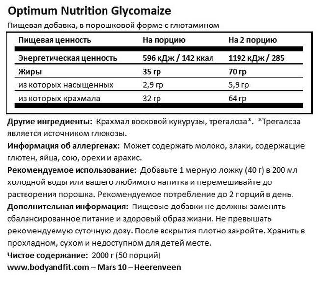 Глюкомаиз Nutritional Information 1