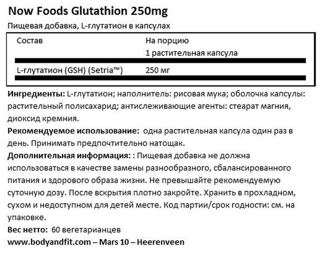 Глутатион 250мг Nutritional Information 1
