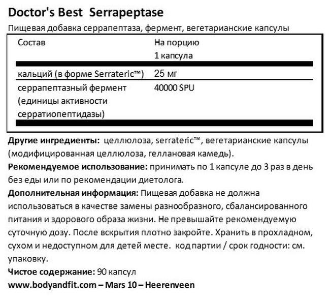 Серрапептаза Nutritional Information 1