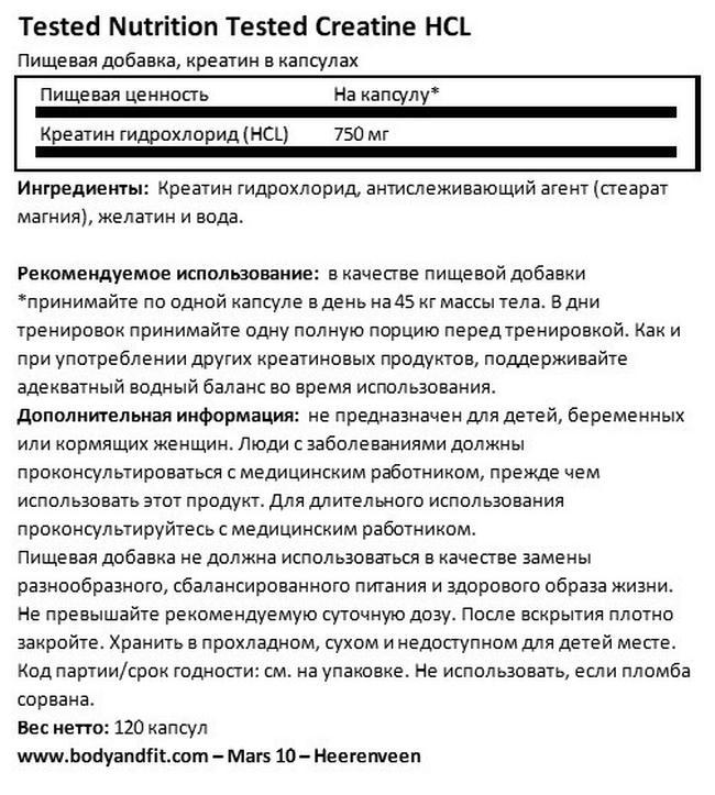 Протестированный креатин HCL Nutritional Information 1