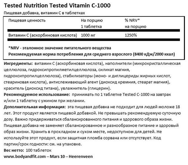 Tested Vitamin C-1000 Nutritional Information 1