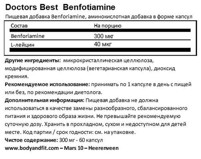 Бенфотиамин Nutritional Information 1