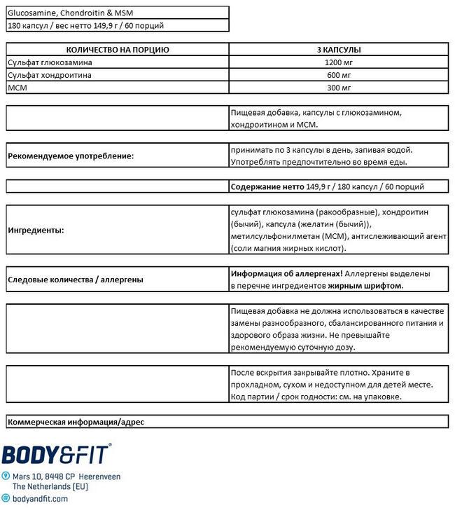 Glucosamine, Chondroitin & MSM Nutritional Information 1