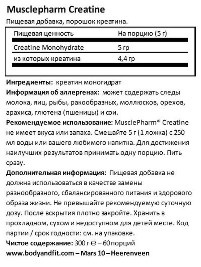 Креатин Nutritional Information 1