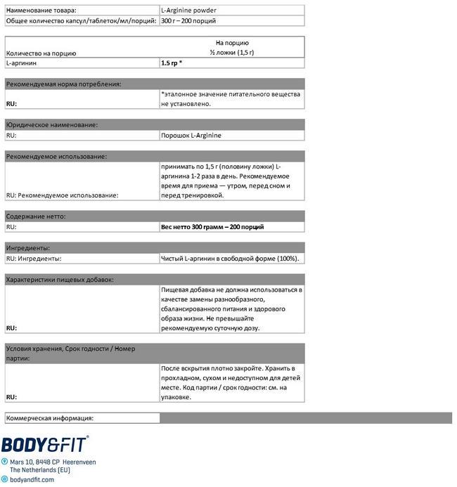 Порошок L-аргинин Nutritional Information 1