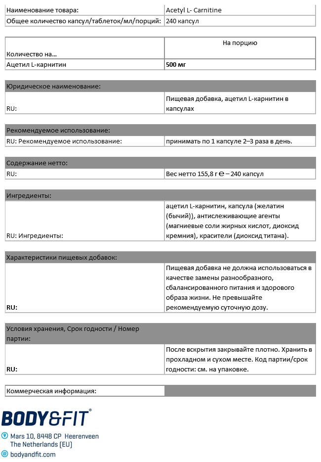 Acetyl-L-Carnitine Nutritional Information 1