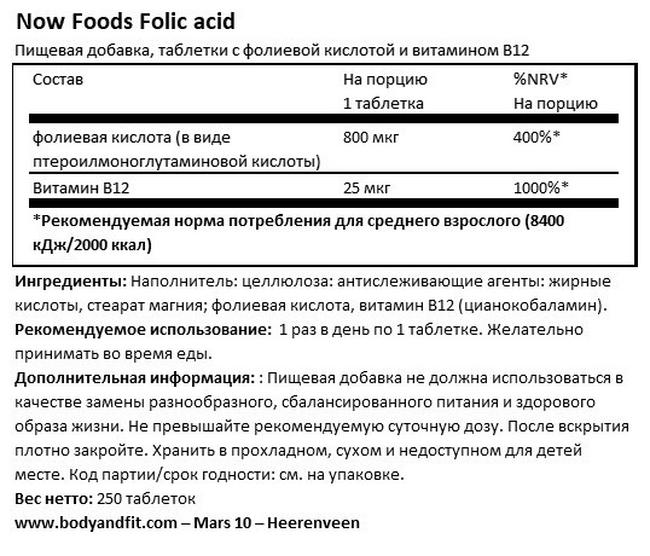 Folic acid Nutritional Information 1