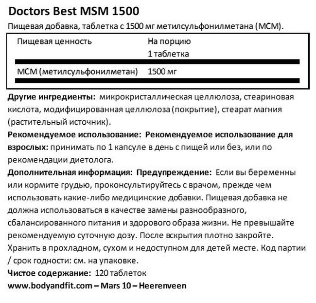 MSM 1500 Nutritional Information 1