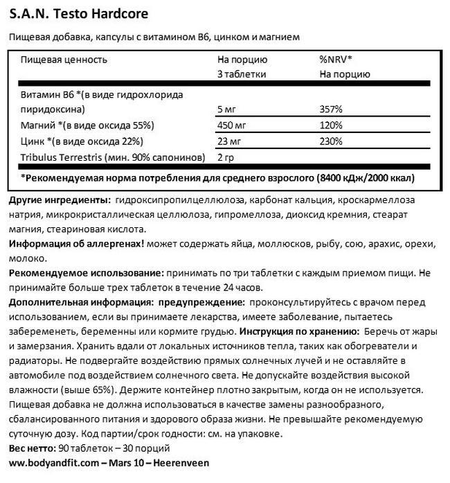 Тесто Хардкор Nutritional Information 1