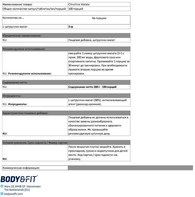 Citrulline Malate Nutritional Information 1
