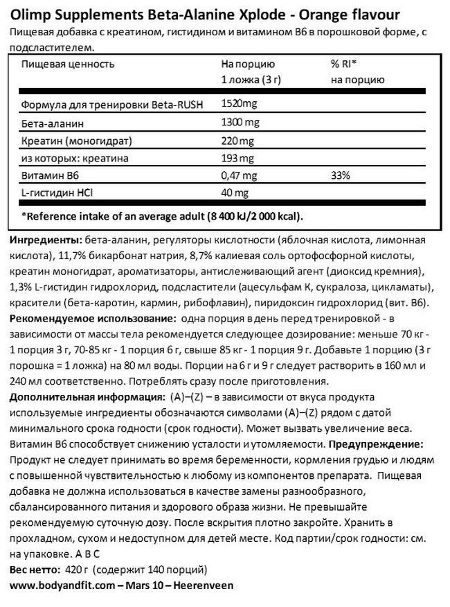 Beta-Alanine Xplode Nutritional Information 1