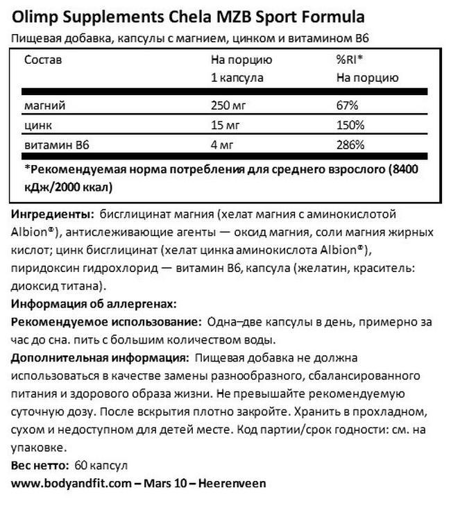 Спортивная формула «Хела МЗБ» Nutritional Information 1