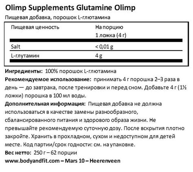 L-глутамин «Олимп» Nutritional Information 1
