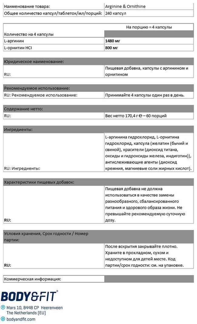 Аргинин и орнитин Nutritional Information 1