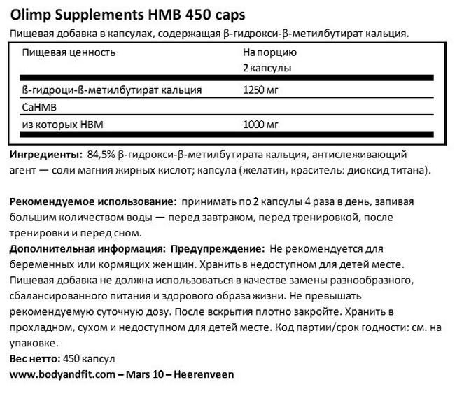 HMB 450 капсул Nutritional Information 1