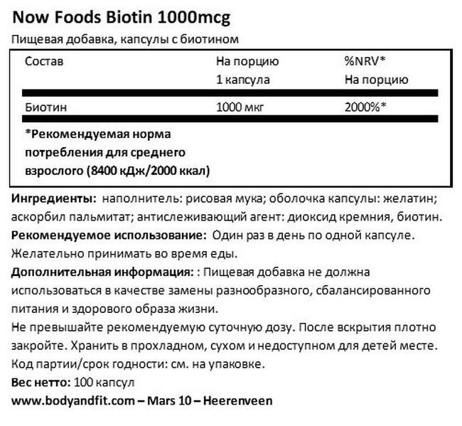Biotin 1000 Nutritional Information 1