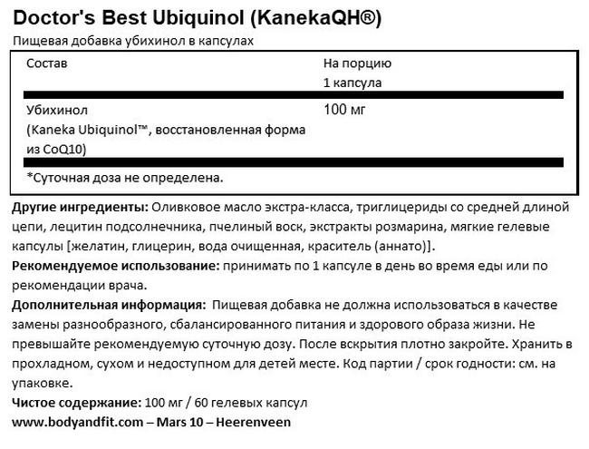 Убихинол «Бэст» (KanekaQH®) Nutritional Information 1