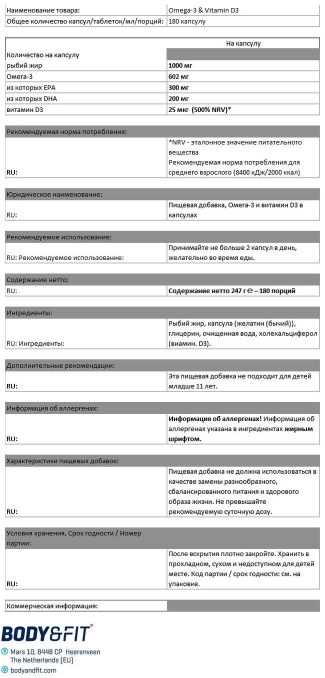 Омега-3 + витамин D3 Nutritional Information 1
